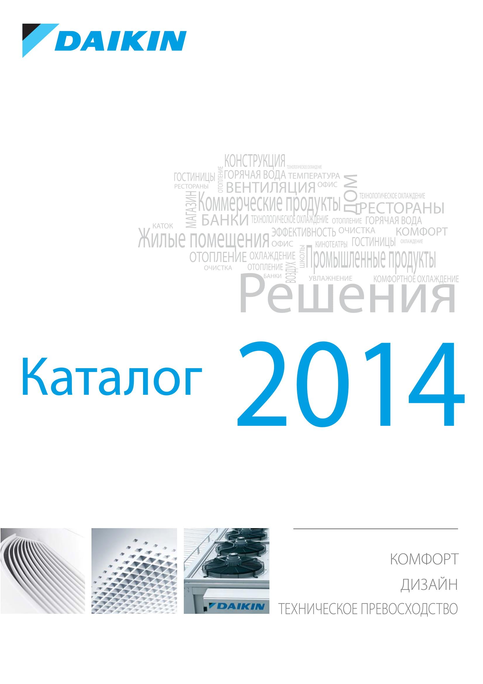 Общий каталог DAIKIN 2014