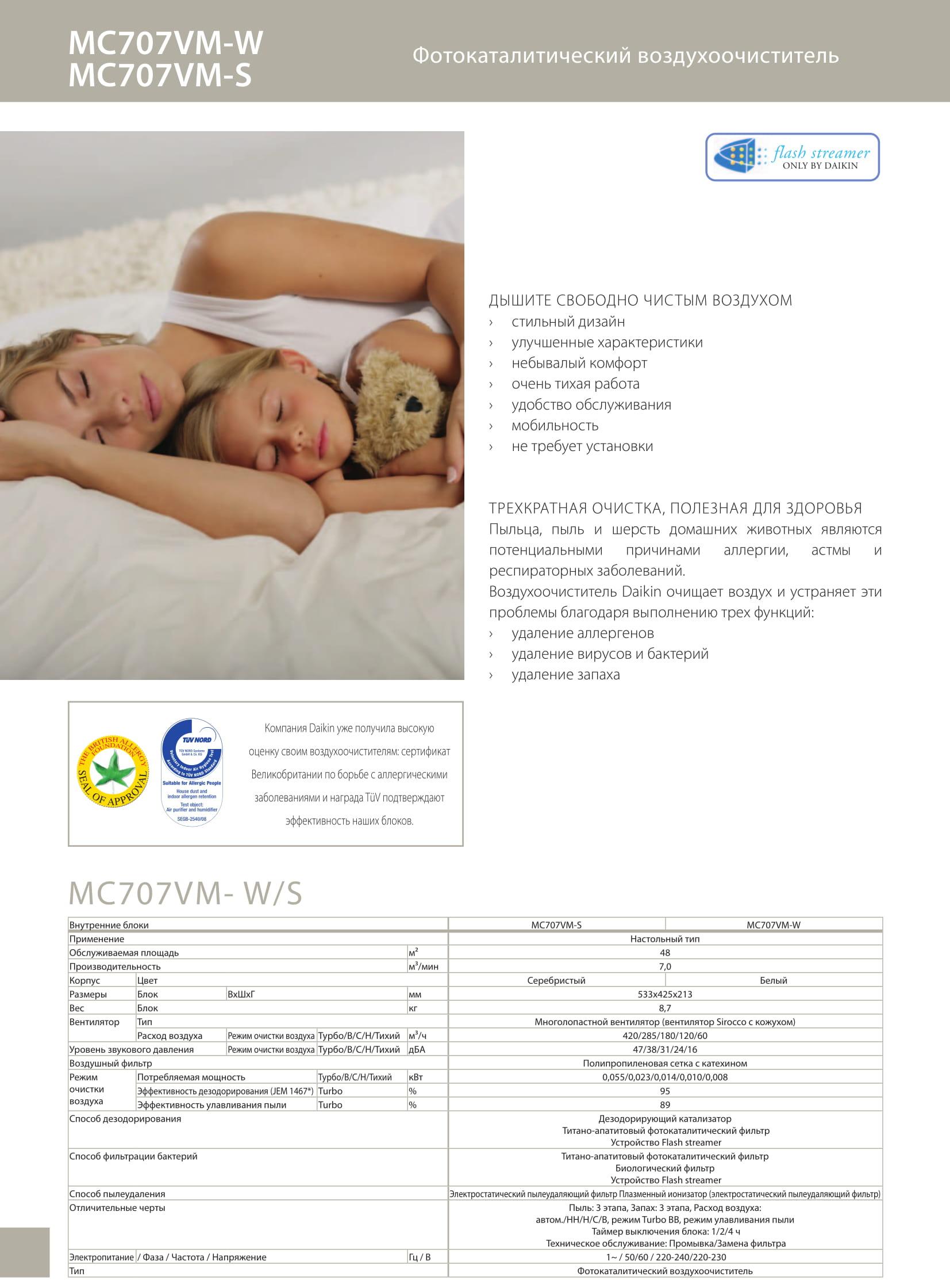 Фотокаталитический воздухоочиститель Daikin MC707VM-W/S
