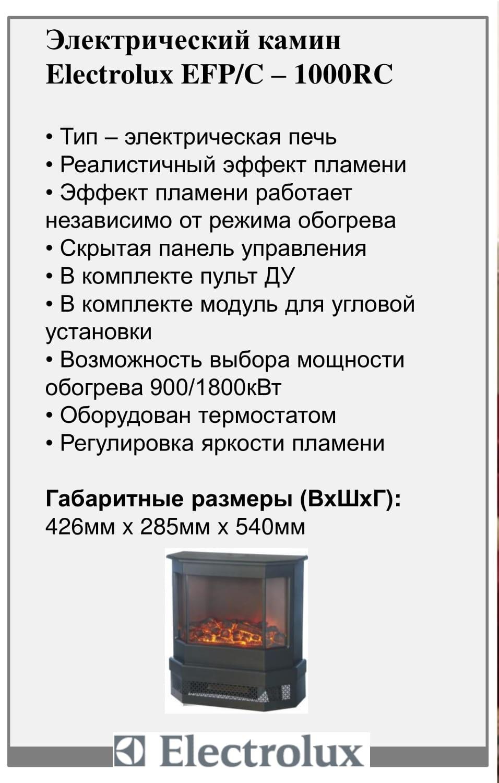 Electrolux EFP/C-1000RC