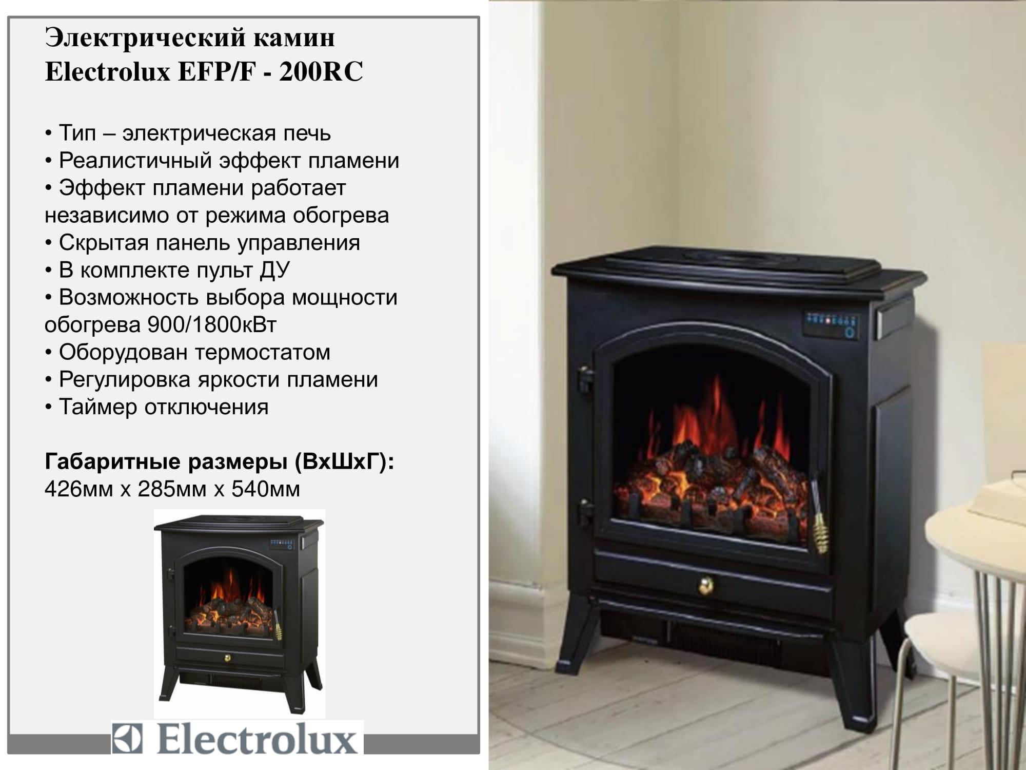 Electrolux EFP/F-200RC
