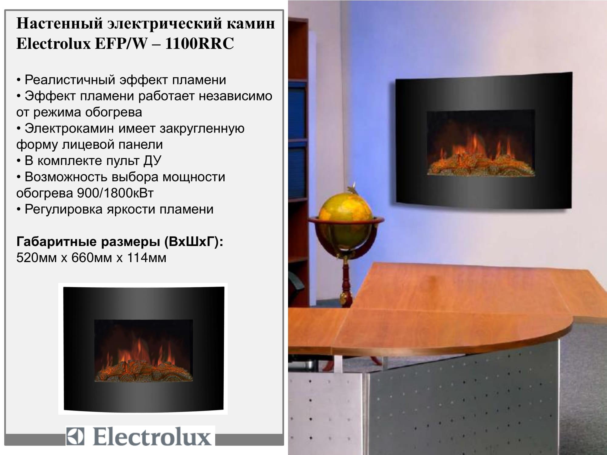 Electrolux EFP/W-1100RRC