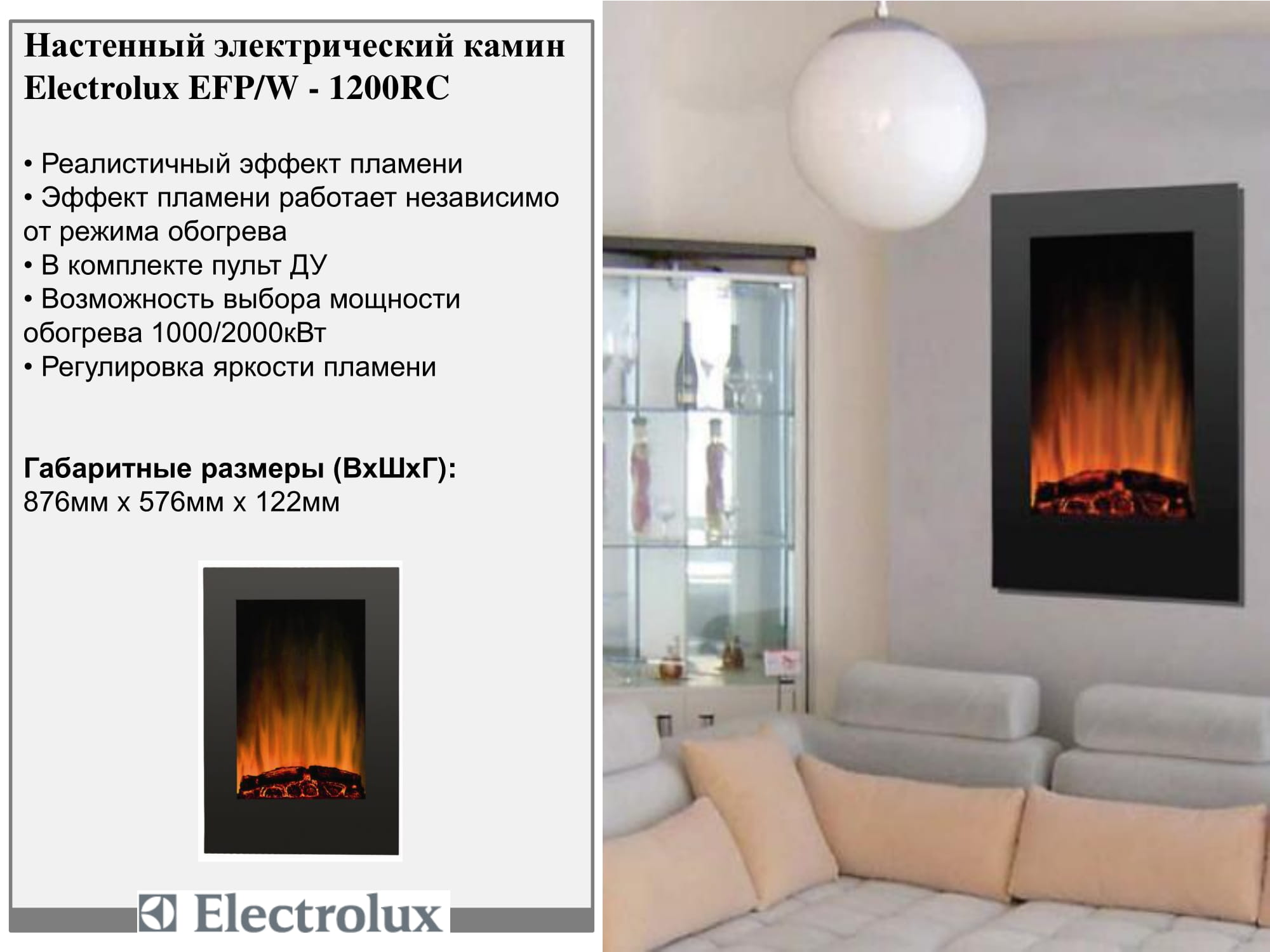 Electrolux EFP/W-1200RC