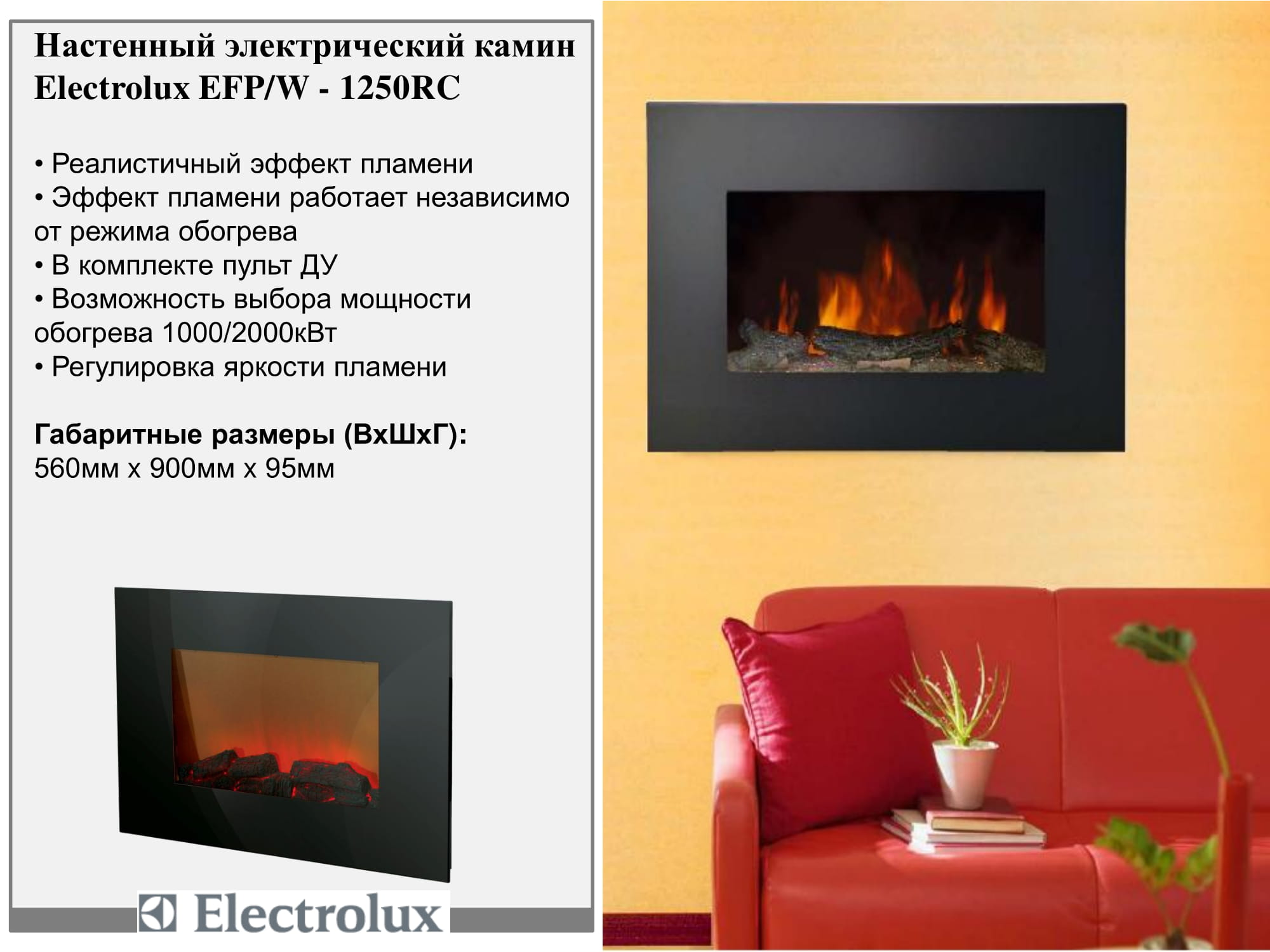 Electrolux EFP/W-1250RC