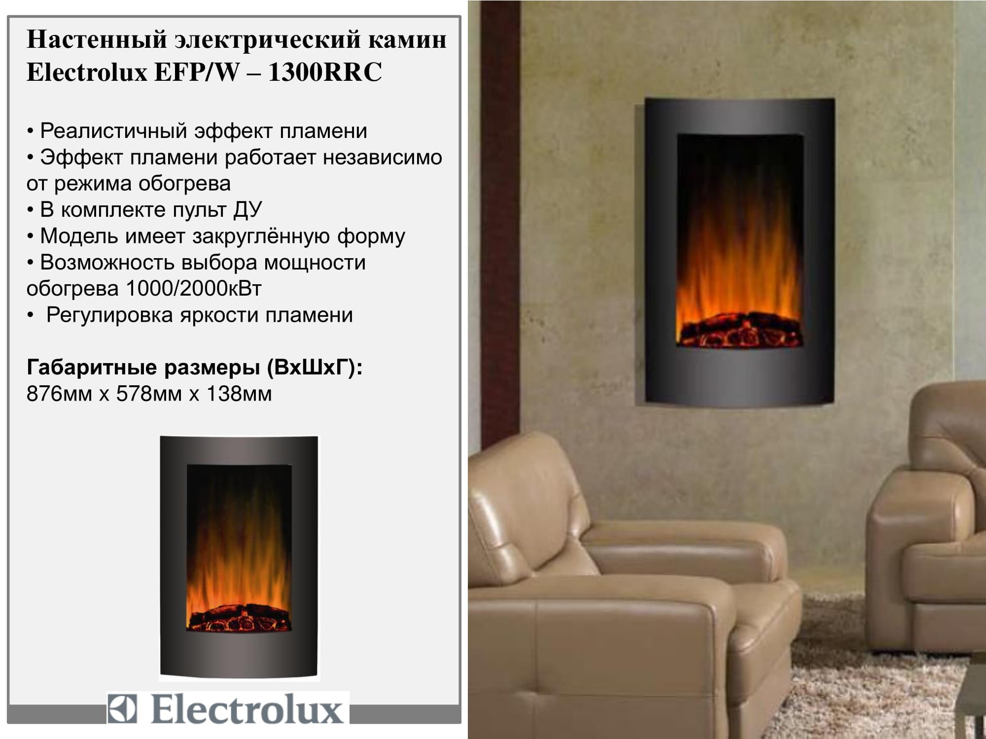 Electrolux EFP/W-1300RRC