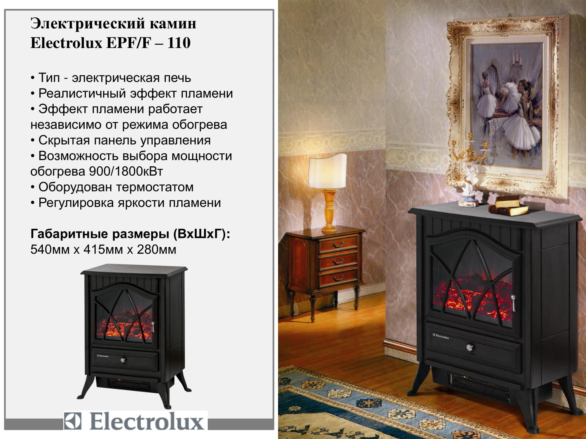 Electrolux EPF/F-110