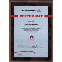 Сертификаты Киев Комфорт от производителя Mitsushito — фото №2