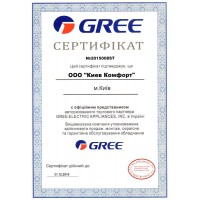 Сертификаты Киев Комфорт от производителя Gree — фото №2