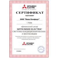 Сертификаты Киев Комфорт от производителя Mitsubishi Electric — фото №2