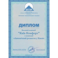 Общие сертификаты Киев Комфорт от производителей — фото №2