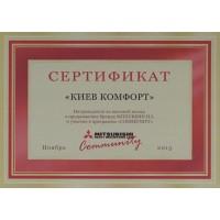 Сертификаты Киев Комфорт от производителя Mitsubishi Heavy — фото №2