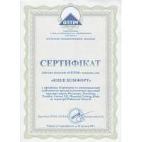 Общие сертификаты Киев Комфорт от производителей — фото №1