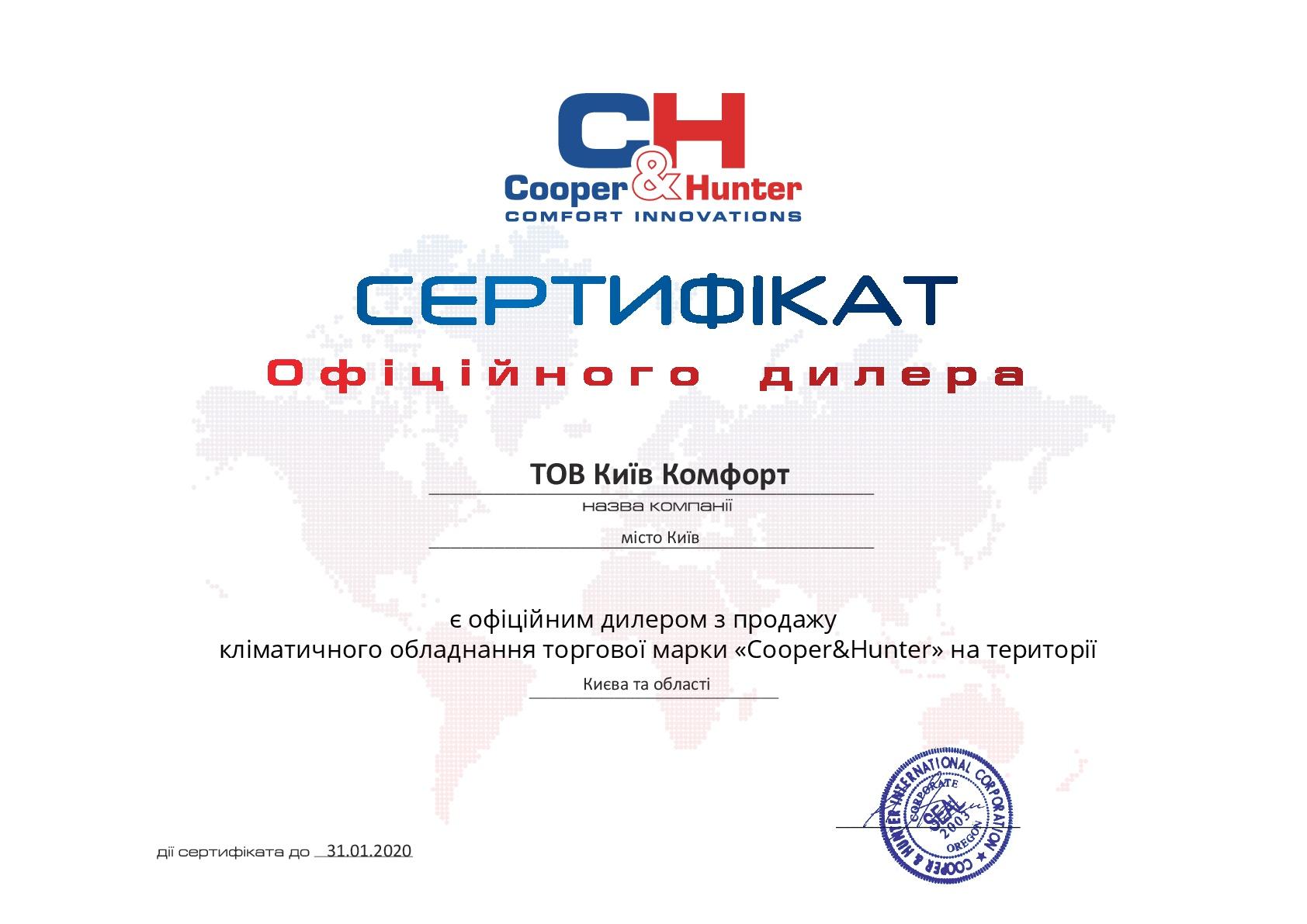 Сертификат официального диллера Cooper&Hunter 2019