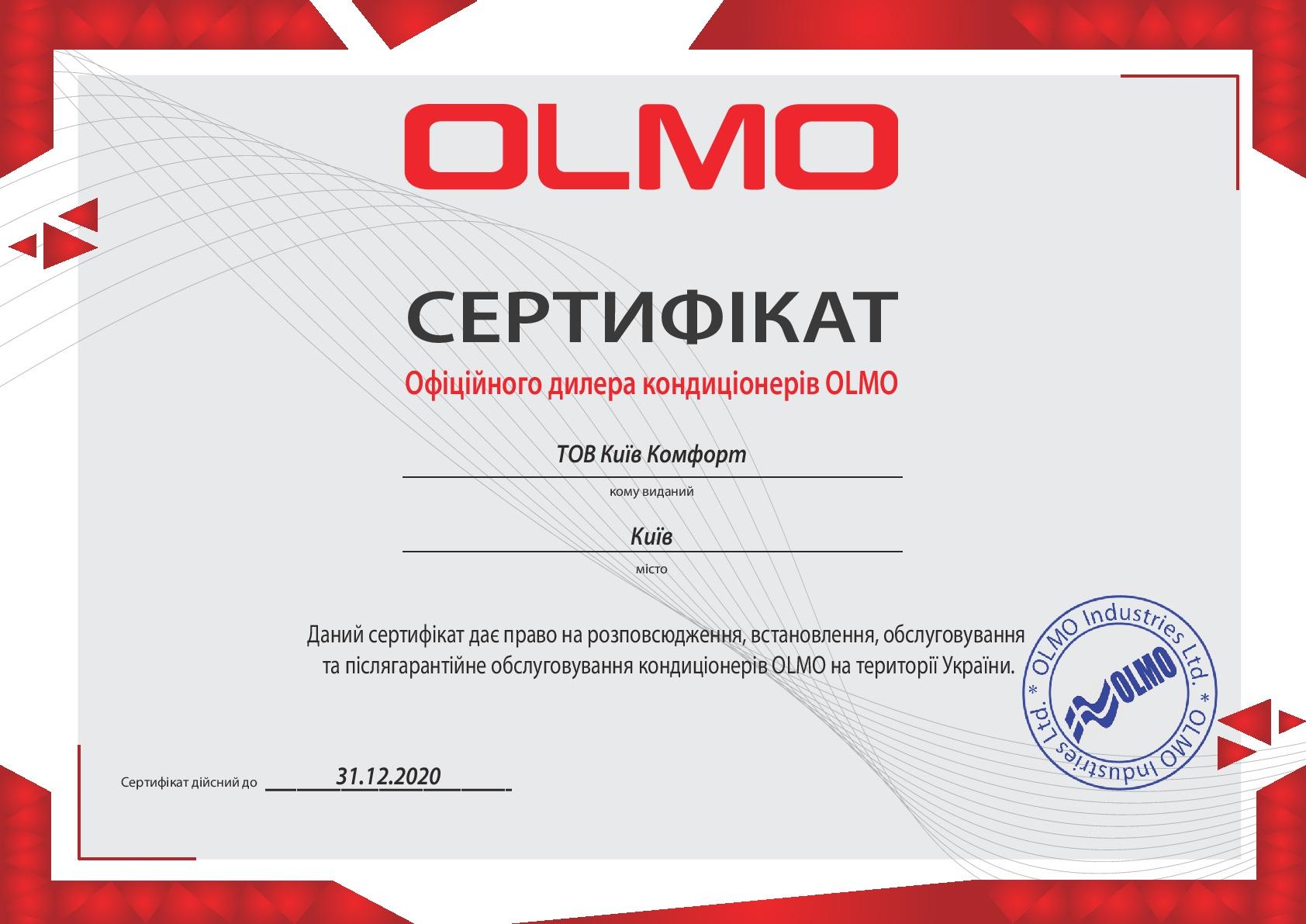 Сертификат официального диллера Olmo 2019