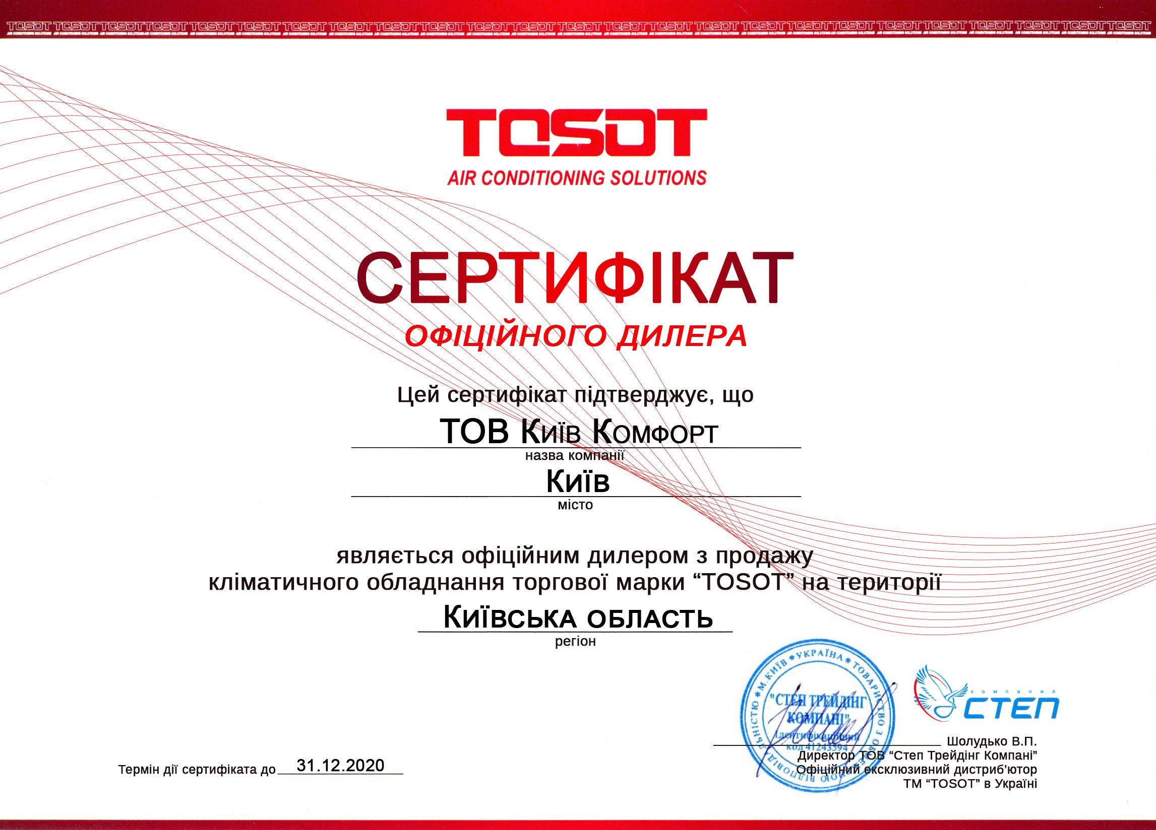 Сертификат официального диллера TOSOT 2019
