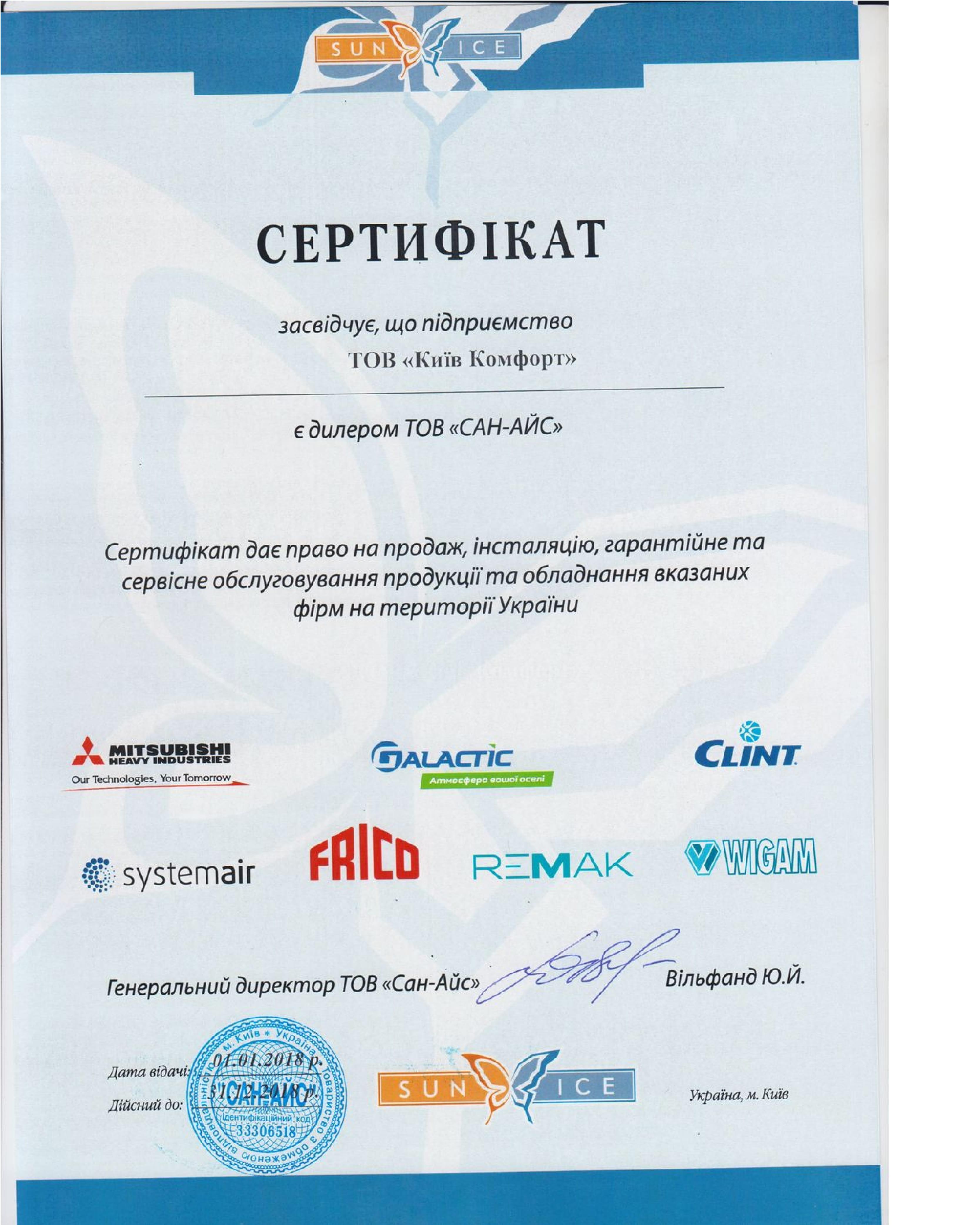 Сертификат официального диллера САН-АЙС