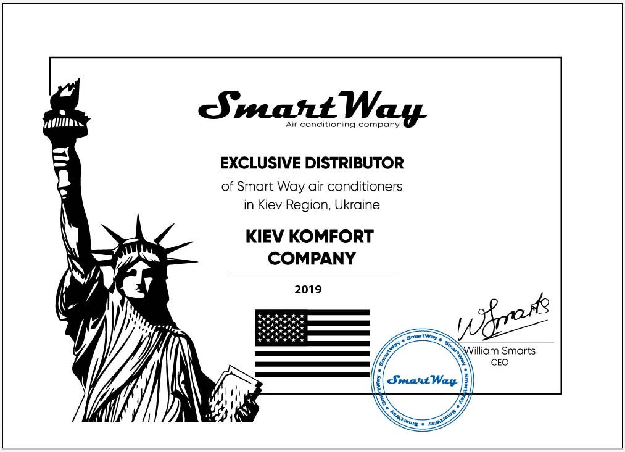 Сертификат официального диллера SmartWay 2019