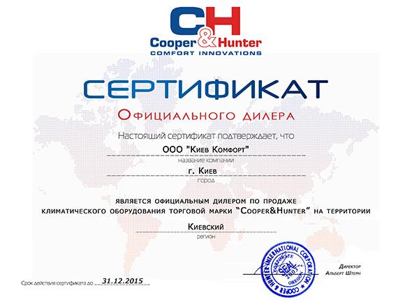 Сертификат Cooper&Hunter