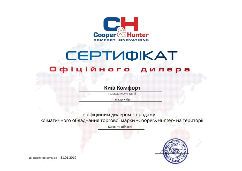 Сертификат официального диллера Cooper&Hunter