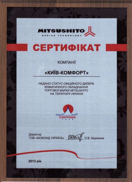 Сертификат Mitsushito