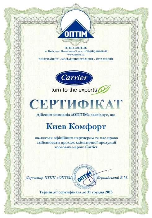 Сертификат Кариер