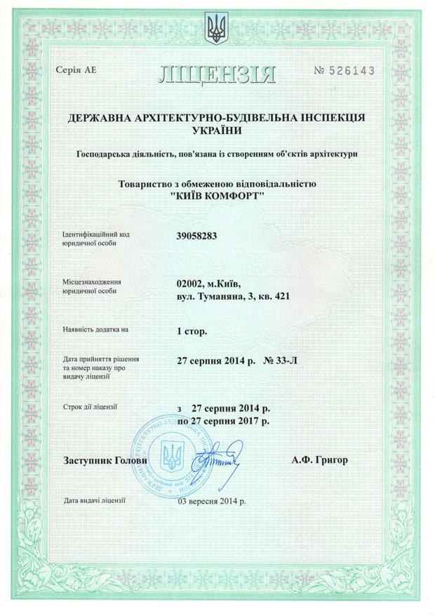 Лицензия Киев Комфорт