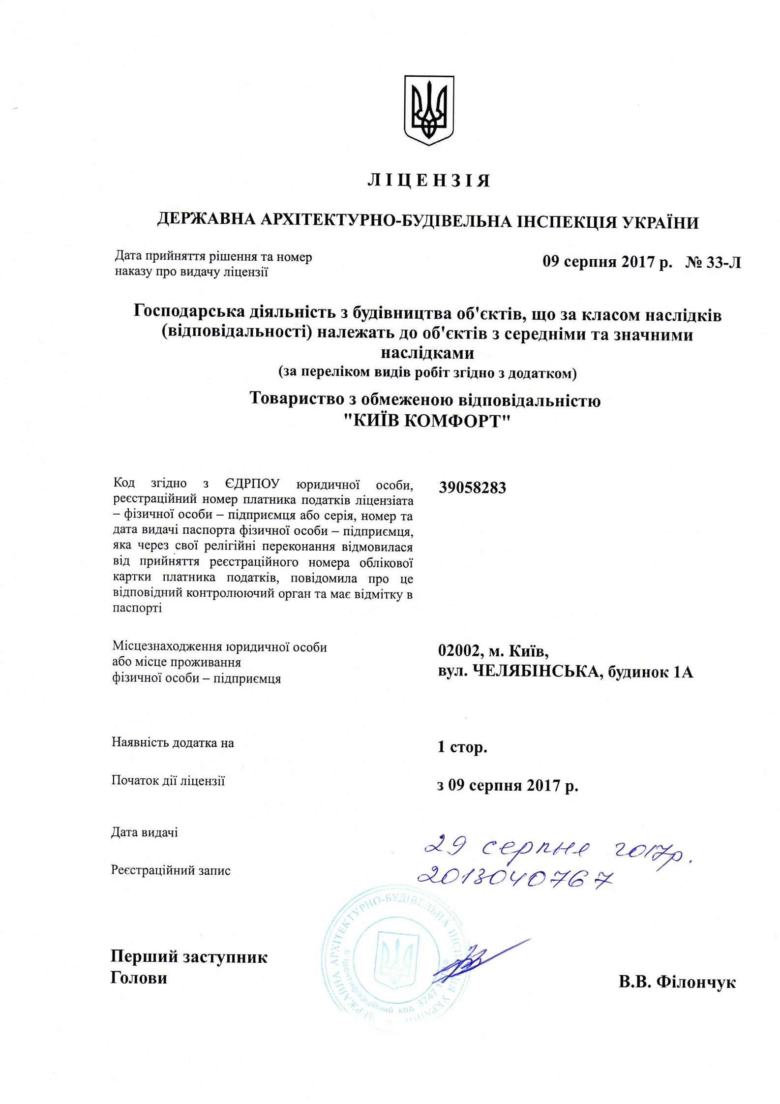 Ліцензія 2017р 1 стор
