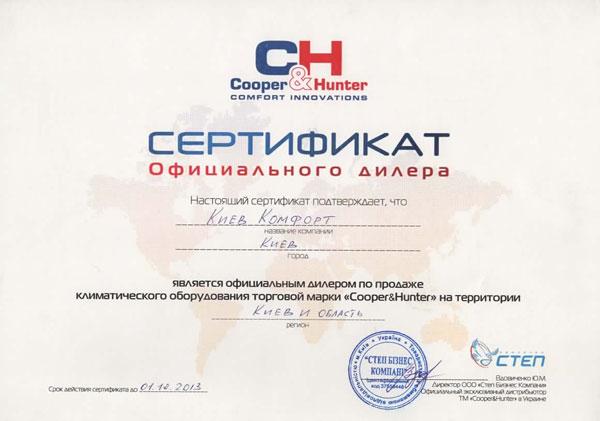 Сертификат Cooper&Hunter 2013