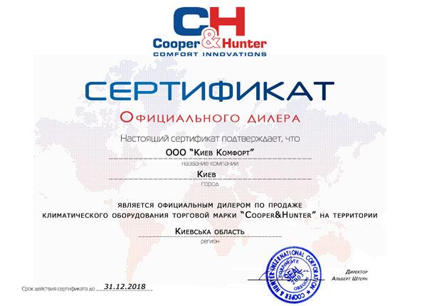 Сертификат Cooper&Hunter 2016-2018