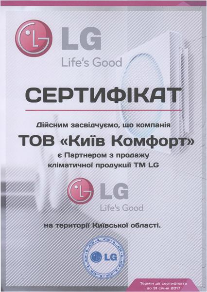 Сертификат LG 2016