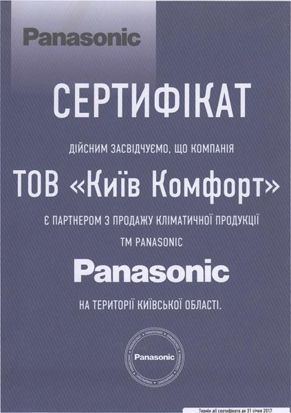 Сертификат Panasonic 2016