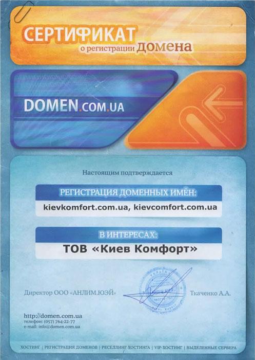 Сертификат на доменное имя Киев Комфорт