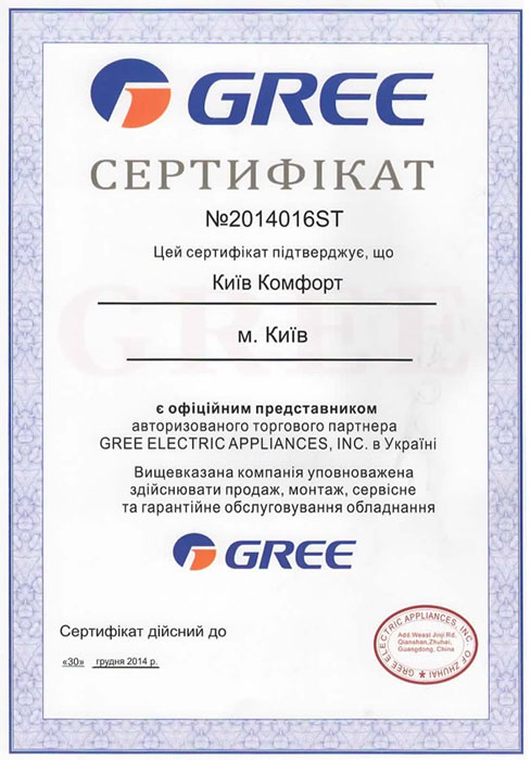 Сертификат Gree 2014