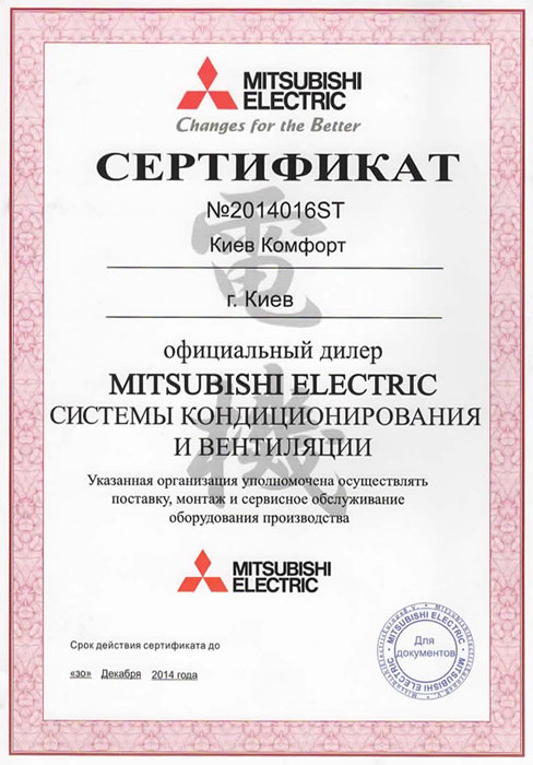 Сертификат Mitsubishi Electric 2014