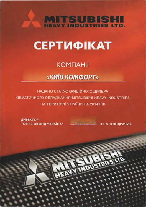 Сертификат Mitsubishi Heavy 2014