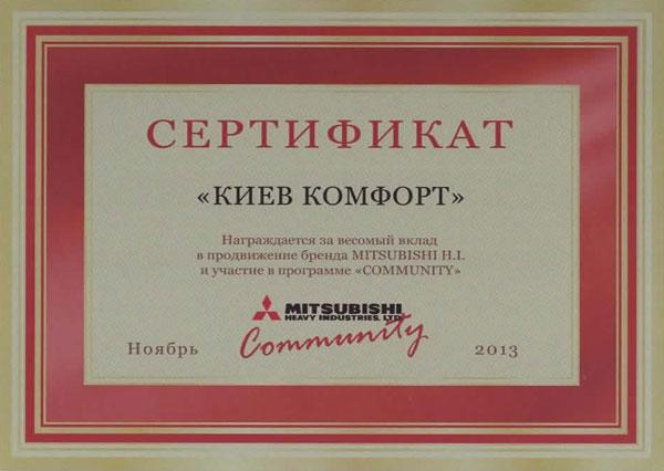 Сертификат Mitsubishi Heavy 2013