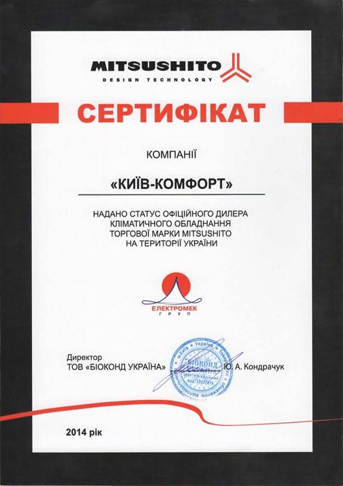 Сертификат Mitsushito 2014