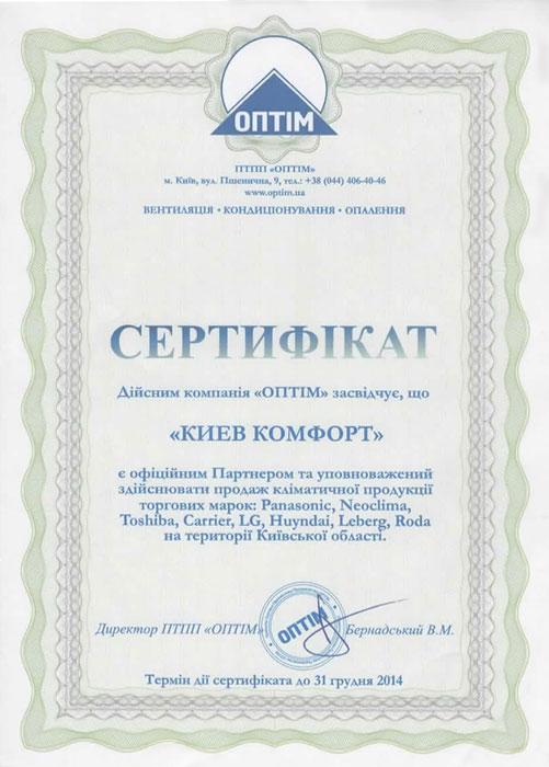Сертификат общий 2014