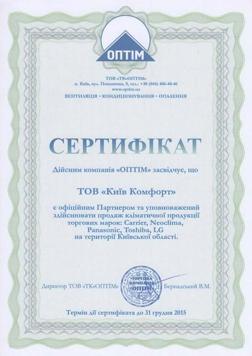 Сертификат общий 2015