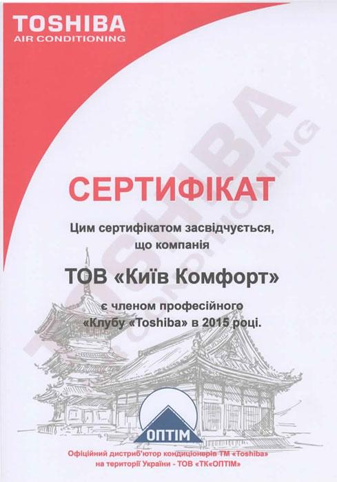 Сертификат Toshiba 2015