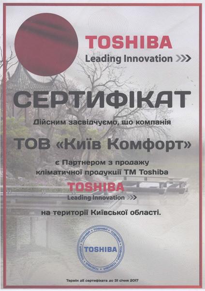 Сертификат Toshiba 2016