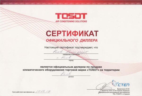 Сертификат Tosot 2014