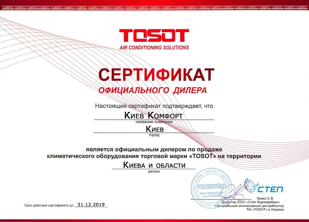 Сертификат официального диллера Tosot