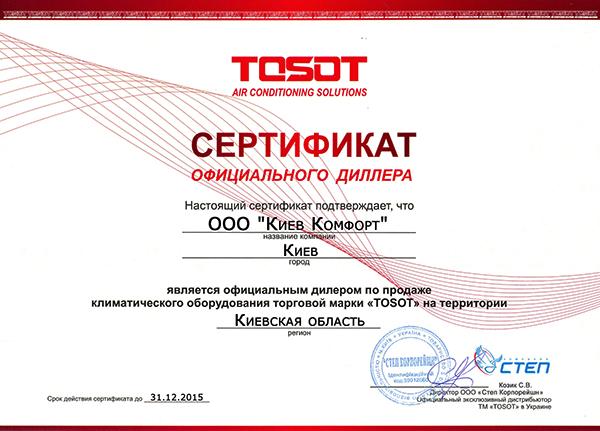 Сертификат Tosot