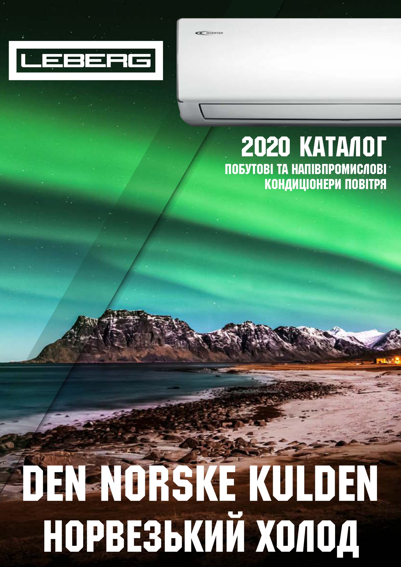 Каталог кондиционеров Leberg 2020