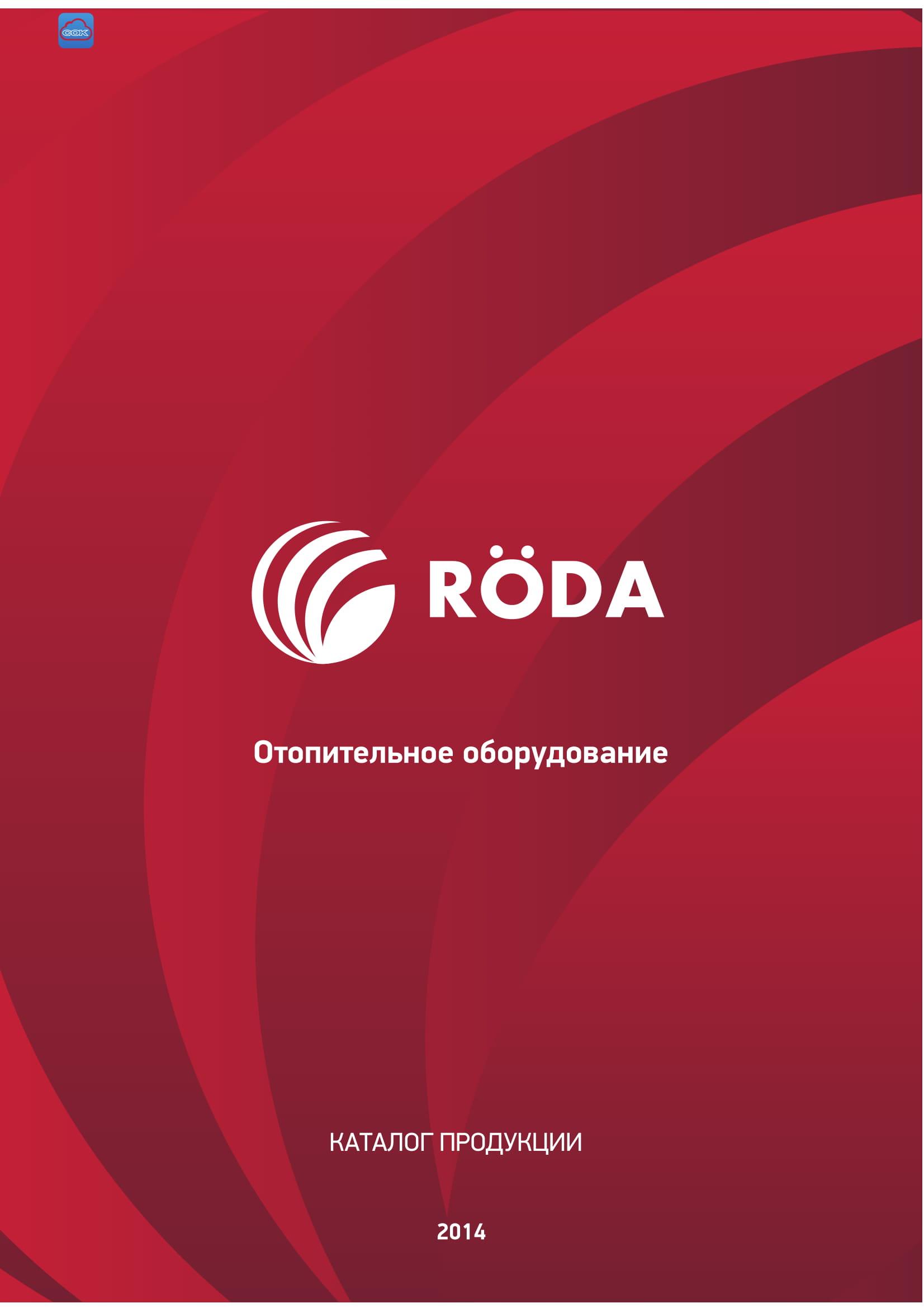 Каталог отопительного оборудования Roda 2014