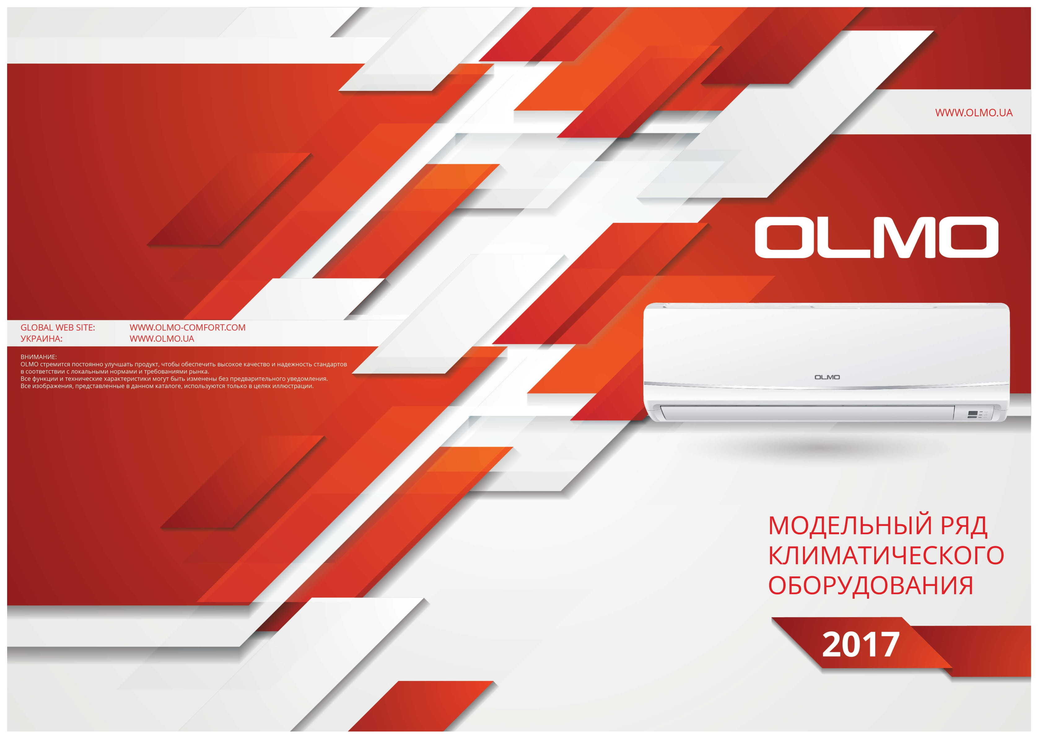 Каталог OLMO 2017