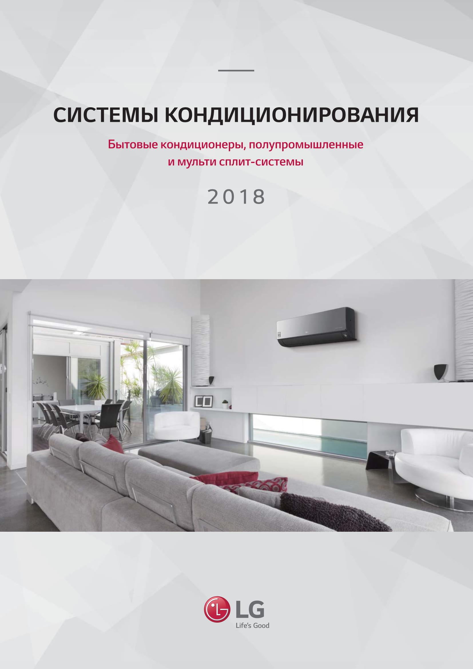 каталог LG 2018