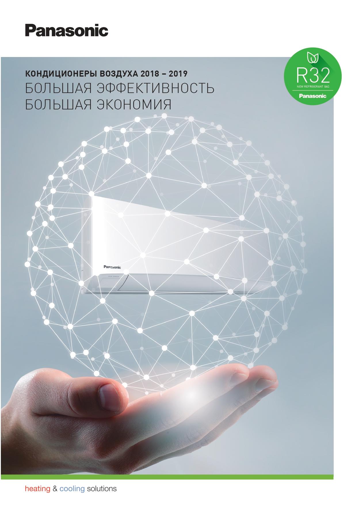 каталог Panasonic инверторные сплит-системы 2011