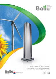 Каталог BALLU Тепловое коммерческое оборудование 2014