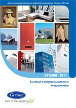 каталог CARRIER 2011